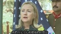 2011-10-20 粵語新聞: 克林頓﹕塔利班可以和談或者繼續被攻