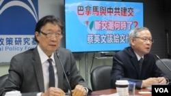 国民党智库召开巴拿马与中国建交的座谈会