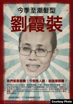 中国诺贝尔和平奖得主刘晓波的妻子刘霞(刘霞关注组推特图片)