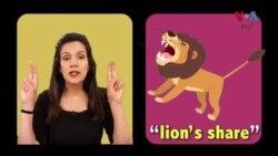 انگلش اِن اے منٹ: آج کا محاورہ ہے Lion's Share