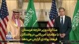 مذاکرات وزیر خارجه عربستان با مقامات آمریکایی در واشنگتن؛ فرهاد پولادی گزارش میدهد