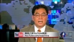 VOA卫视(2016年6月29日 第二小时节目 时事大家谈 完整版)