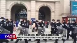 时事大家谈:武汉飞出黑天鹅,极权体制暴露致命短板?