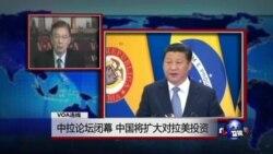 VOA连线:中拉论坛闭幕,中国将扩大对拉美投资