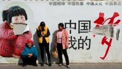 """时事大家谈:中国模式究竟是""""造就经济""""还是""""自毁前程""""?"""