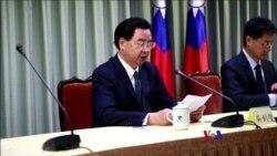 2018-05-01 美國之音視頻新聞: 中國與多明尼加建交 台灣稱遺憾但絕不低頭