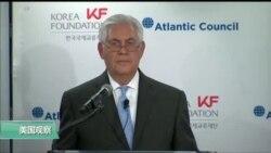 VOA连线:川普政府高官对朝鲜的意见不一