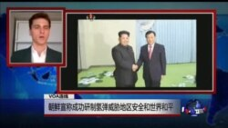 VOA连线: 朝鲜宣称成功研制氢弹威胁地区安全和世界和平