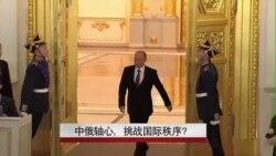 年终报道:中俄轴心挑战美国领导的国际秩序?
