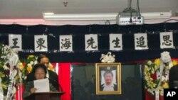 王東海追思紀念會