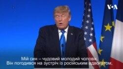 Президент Трамп та Макрон відповідають на питання про зустріч Трампа-молодшого із російською адвокаткою. Відео