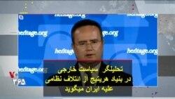 تحلیلگرسیاست خارجی در بنیاد هریتج از ائتلاف نظامی علیه ایران میگوید