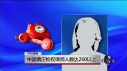 VOA连线:中国镇压维权律师人数达260以上