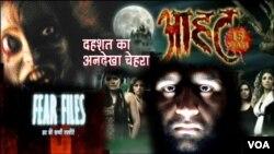 بھارتی ٹی وی پر ڈراونے شوز
