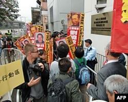 中联办门外示威