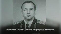 Кто такой бывший полковник ГРУ Сергей Скрипаль?