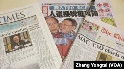 台湾媒体广泛报道张王会(美国之音张永泰拍摄)