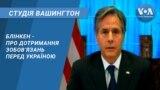 Студія Вашингтон. Блінкен - про дотримання зобов'язань перед Україною