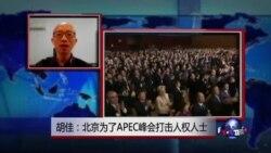 VOA连线:胡佳:APEC峰会是谈论人权的最佳机会
