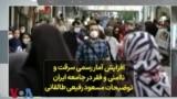افزایش آمار رسمی سرقت و ناامنی و فقر در جامعه ایران؛ توضیحات مسعود رفیعی طالقانی
