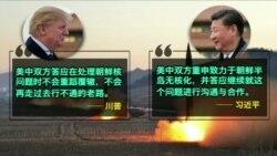 """时事大家谈:川普访华:中国真的""""赢了""""吗?"""