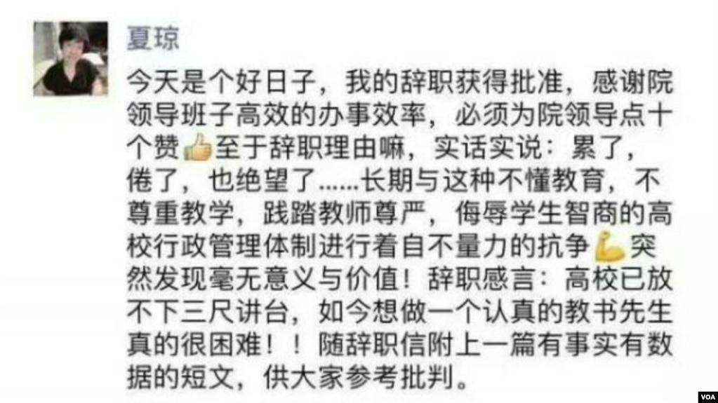 武汉大学新闻系主任夏琼教授微信截图(网络图片)