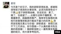 武漢大學新聞系主任夏瓊教授微信截圖(網路圖片)