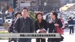 韩国人对川普金正恩会谈抱有希望