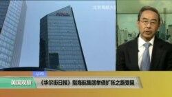 VOA连线:《华尔街日报》指海航集团举债扩张之路受阻