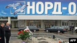 Եվրոպական դատարանը կարգադրել է Ռուսաստանին փոխհատուցում վճարել 2002 թվականի ողբերգության զոհերին