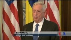 Візит глави Пентагона у Київ називають знаковим. Відео