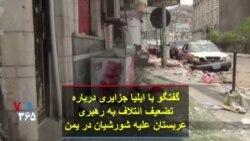 گفتگو با ایلیا جزایری درباره تضعیف ائتلاف به رهبری عربستان علیه شورشیان در یمن