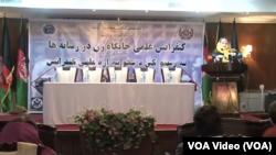 په رسنیو کې د افغان ښځو ونډه تر نامه لاندې په کابل کې د جوړ شوي کنفرانس یوه څنډه