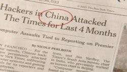 美中网络博弈 - 下一代人的新冷战(4): 中国特色网络谍战