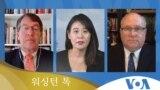 [워싱턴 톡] 북한 '열병식 축소'…왕이 '방한' 목적은?