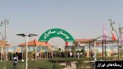 بوستان مادران، پارکی ویژه زنان در تهران