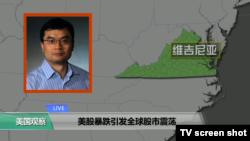 VOA连线(陈兆辉):华尔街股市周二红盘坐收