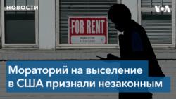 Отмена моратория на выселение: как это отразится на жильцах и арендодателях?
