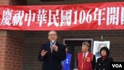 台湾驻美代表高硕泰在元旦升旗仪式中致辞(2017年1月1日,美国之音钟辰芳拍摄)