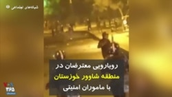 رویارویی معترضان با ماموران امنیتی در منطقه شاوور خوزستان