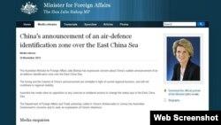 澳大利亞外長畢曉在她的官方網頁上發表聲明,對中國劃設東海防空識別區表示關注。