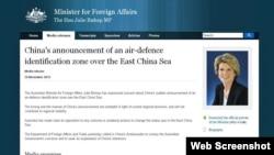 澳大利亚外长在她的官方网页上发表声明,对中国划设东海防空识别区表示关注。