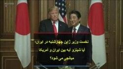 نخست وزیر ژاپن چهارشنبه در ایران؛ آیا شینزو آبه بین ایران و آمریکا میانجی می شود؟