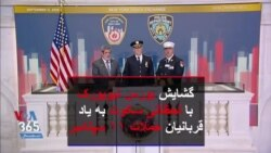 گشایش بورس نیویورک با لحظات سکوت به یاد قربانیان حملات ۱۱ سپتامبر