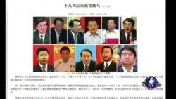 焦点对话:高层反腐收兵,习近平与大老虎妥协?
