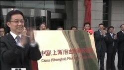 VOA连线 :上海自贸区的意义与影响?