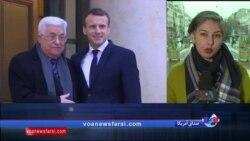گزارش نیلوفر پورابراهیم از دیدار رئیس تشکیلات خودگردان فلسطینی با امانوئل ماکرون