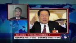 纪硕鸣: 周永康案是习近平反腐运动的突破