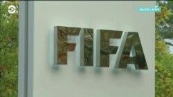 Минюст США: Россия и Катар давали взятки чиновникам ФИФА