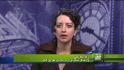 جهان ناظر رفتار حقوق بشری ایران
